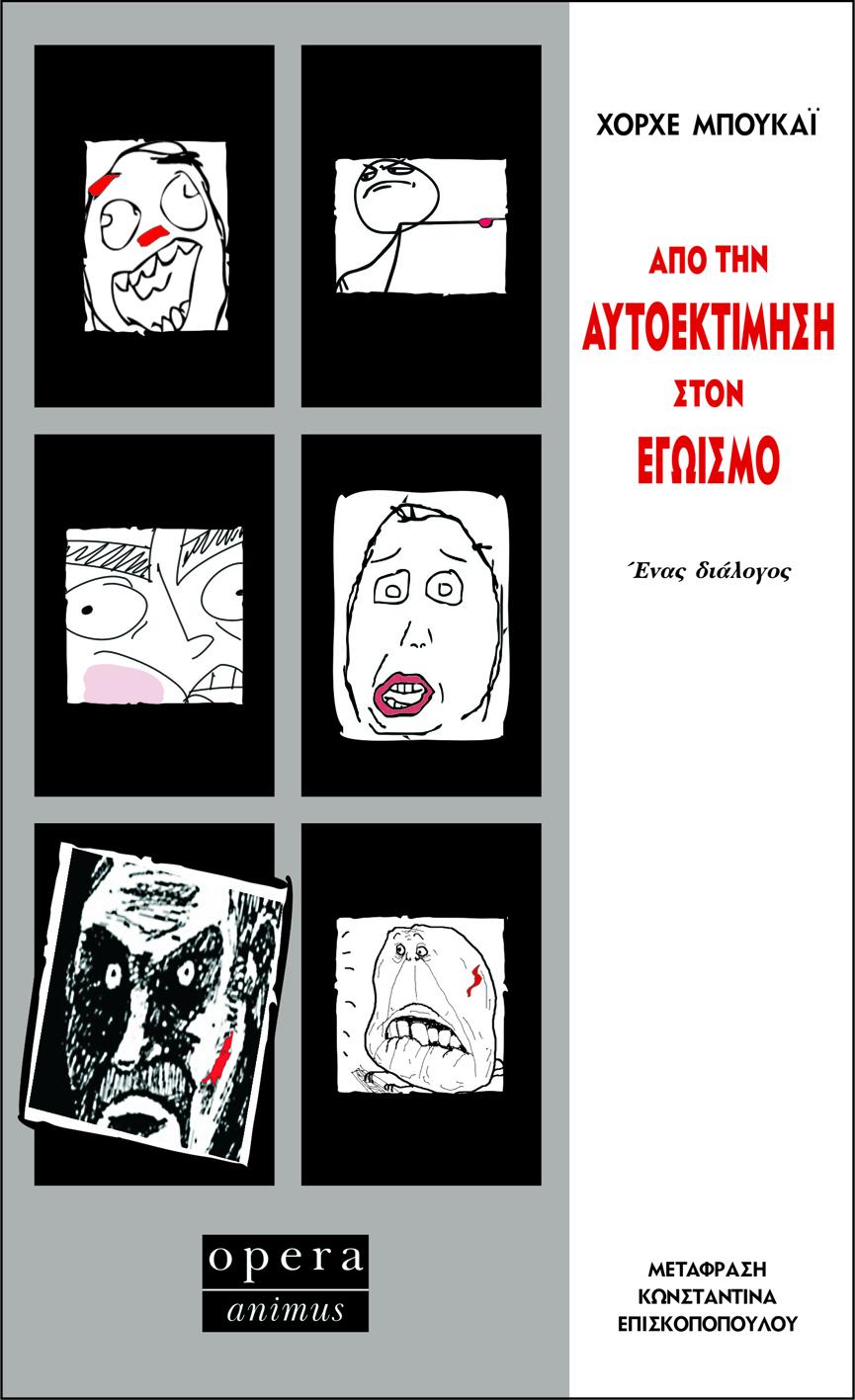 apo-tin-autoektimisi-ston-egwismo