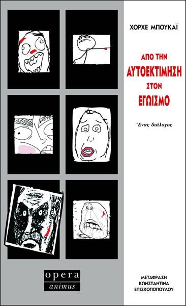 APO_TIN_AFTOEKTIMISI_STON_EGOISMOS