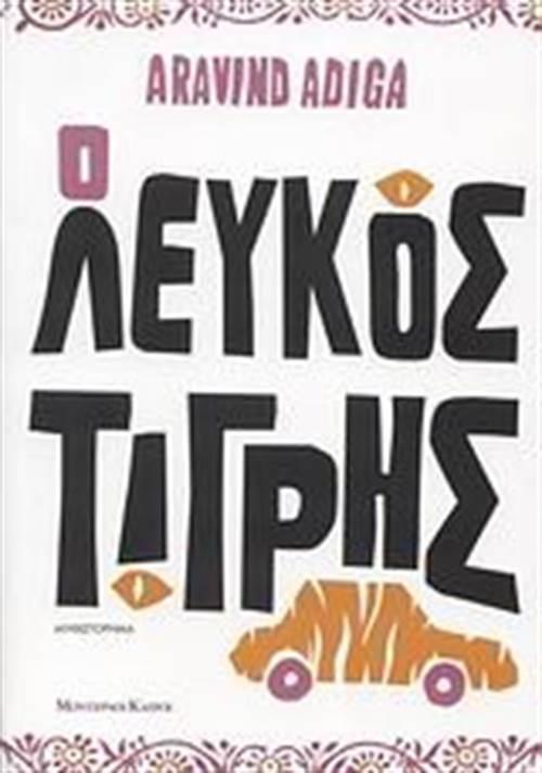 leftos_tigris_1